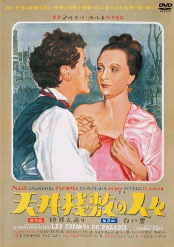 『天井桟敷の人々』HDニューマスター版〔DVD〕