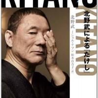 北野武監督のおすすめ映画ランキングトップ10!【ヤクザ映画といえば】