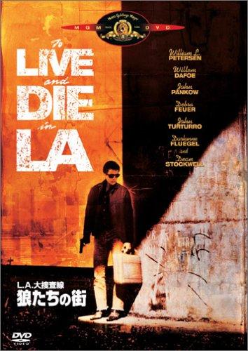 『L.A.大捜査線/狼たちの街』 [DVD]