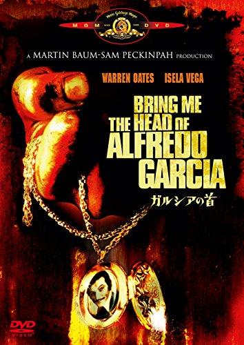 『ガルシアの首』 [DVD]