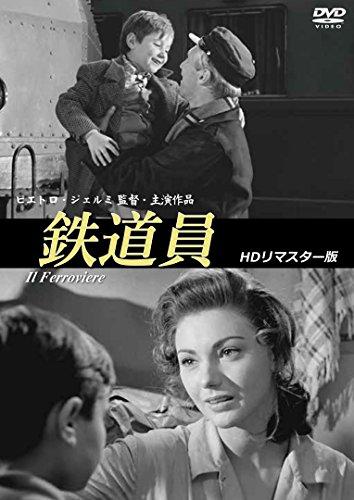 『鉄道員』HDリマスター版 [DVD]