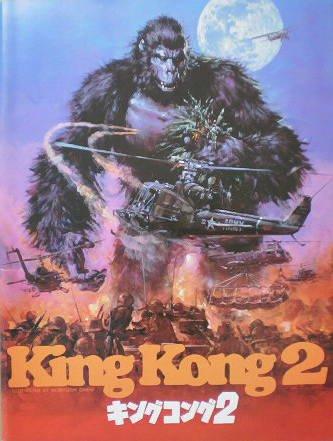 『キングコング2』