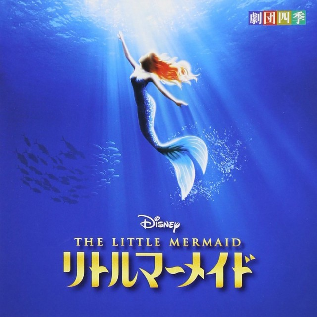劇団四季 舞台『リトルマーメイド』