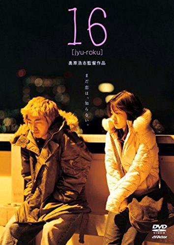 https://www.amazon.co.jp/16-jyu-roku-DVD-%E6%9F%84%E6%9C%AC%E6%99%82%E7%94%9F/dp/B00102FGF6