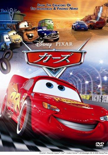 『カーズ』DVD