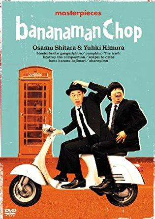 バナナマン傑作選ライブ-bananaman-Chop-DVD
