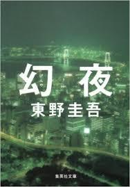 幻夜-集英社文庫