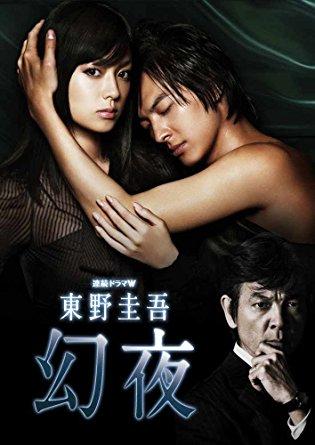 連続ドラマW-東野圭吾-幻夜-DVD-BOX