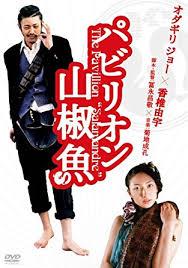 パビリオン山椒魚-プレミアムエディション-DVD-