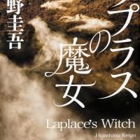 映画『ラプラスの魔女』あらすじ・キャスト・原作ネタバレを紹介!【櫻井翔主演】