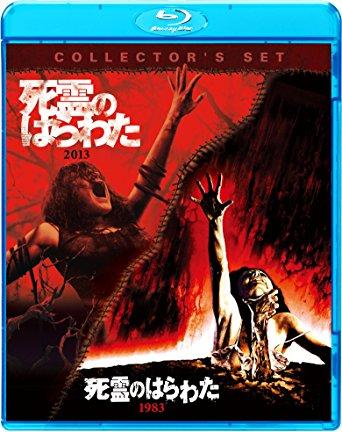 """死霊のはらわた オリジナル&リメイク """"死霊"""" パック(初回生産限定) [Blu-ray]"""