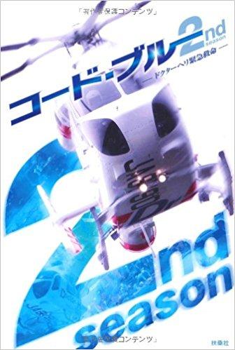 『コード・ブルー 2nd season ドクターヘリ緊急救命 』2