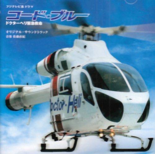 『フジテレビ系ドラマ コード・ブルー ドクターヘリ緊急救命 オリジナル・サウンドトラック』2