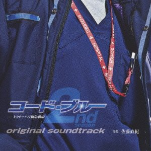 『CX系月9ドラマ コード・ブルー 2nd season OST』2
