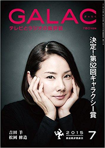 吉田羊『GALAC(ギャラク) 2015年 7月号』