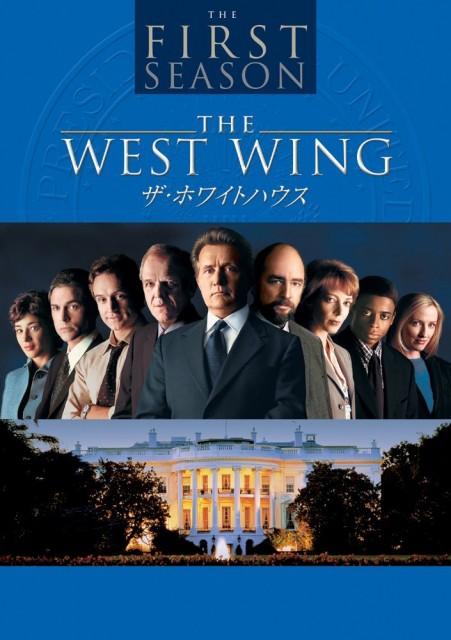 『ザ・ホワイトハウス』
