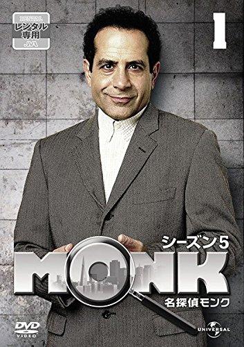 『名探偵モンク』