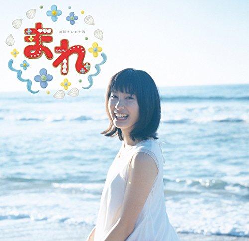 『NHK連続テレビ小説「まれ」オリジナルサウンドトラック』
