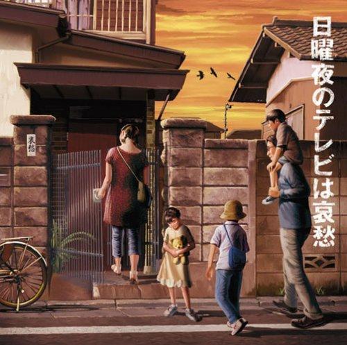 『日曜夜のテレビは哀愁』CD