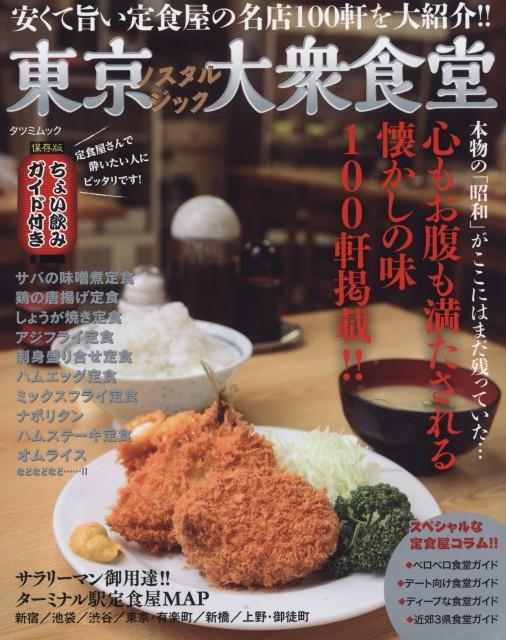 『東京ノスタルジック大衆食堂』