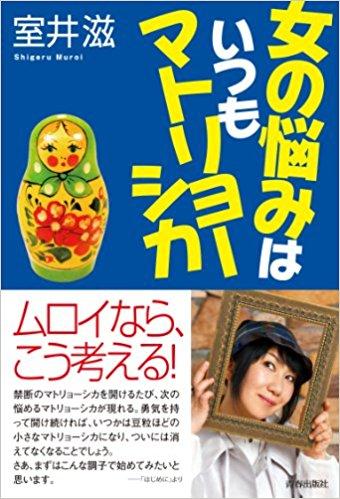室井滋『女の悩みはいつもマトリョーシカ』