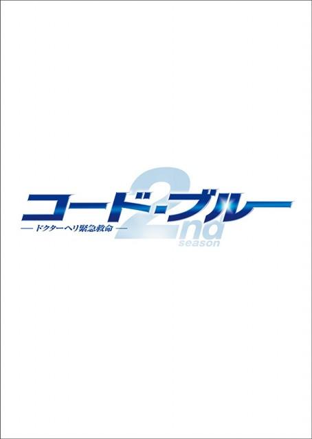 『コード・ブルー ドクターヘリ緊急救命 2nd season DVD-BOX』