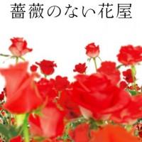 八木優希、『薔薇のない花屋』出演の天才子役の現在は?【朝ドラ『ひよっこ』出演】