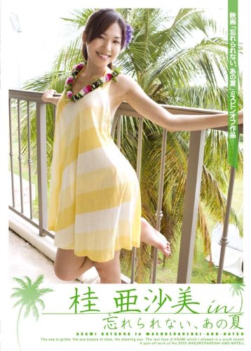 桂亜沙美『桂亜沙美 in 「忘れられない、あの夏」 』