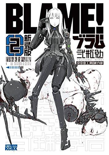 新装版 BLAME!(2) (アフタヌーンコミックス) Kindle版