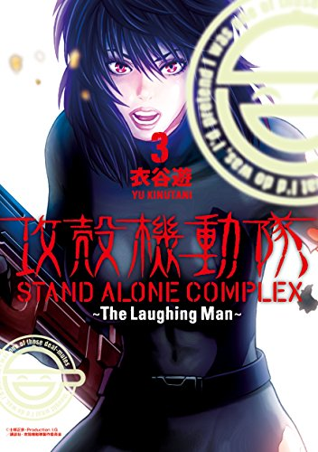 攻殻機動隊 STAND ALONE COMPLEX ~The Laughing Man~(3) (ヤングマガジンコミックス)