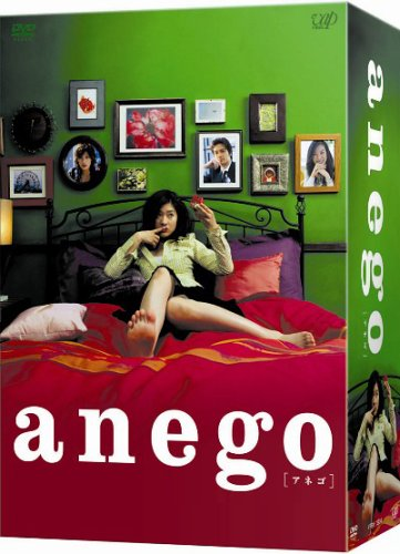 anego〔アネゴ〕
