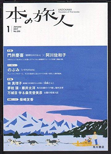 『本の旅人』