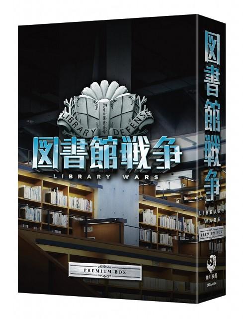 『図書館戦争』