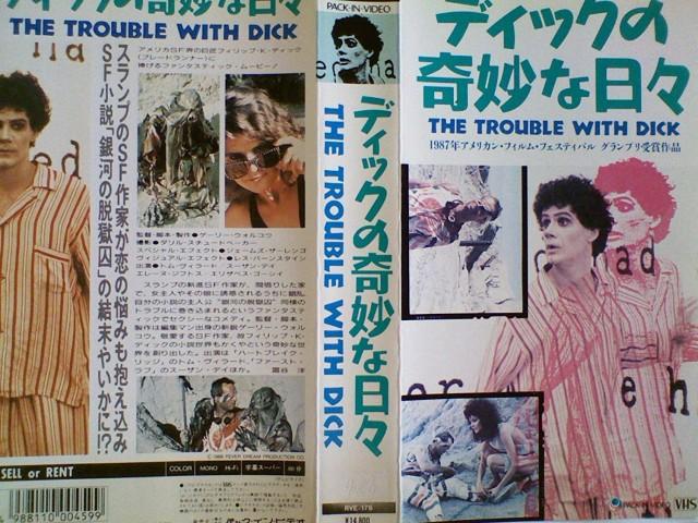 ディックの奇妙な日々