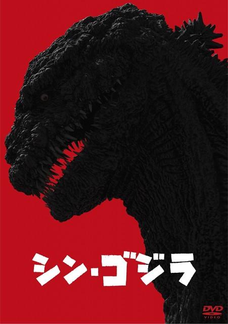 『シン・ゴジラ』 DVD