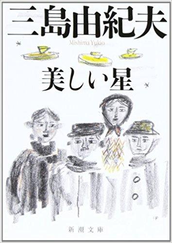 三島由紀夫『美しい星』