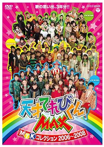 『NHK DVD 天才てれびくんMAX MTKコレクション 2006~2008』