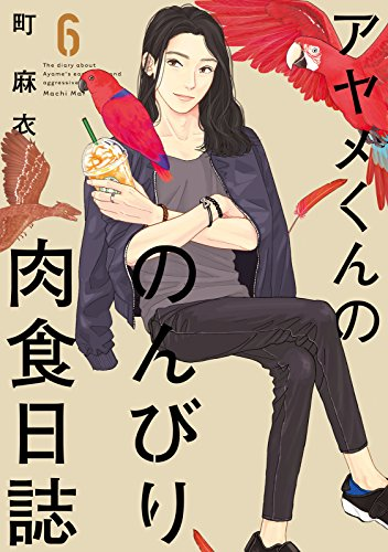 アヤメくんののんびり肉食日誌 6巻