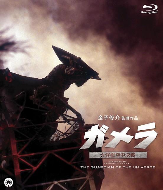 『ガメラ 大怪獣空中決戦』