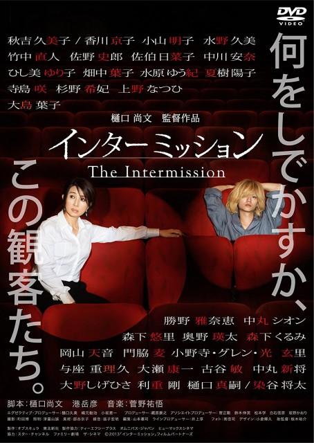 『インターミッション』