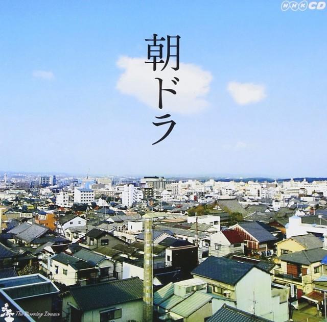 連続テレビ小説