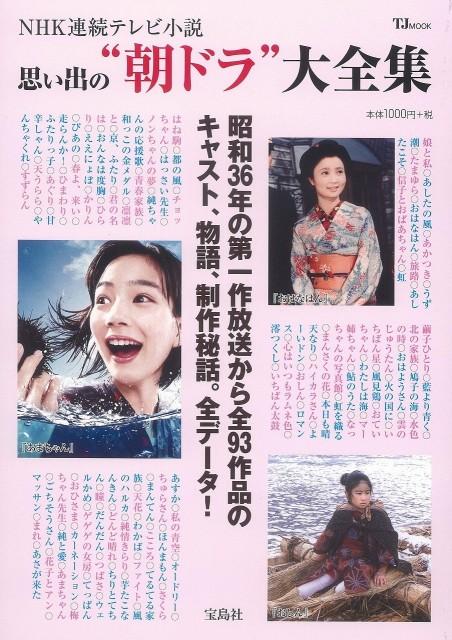 連続ドラマ小説 朝ドラ