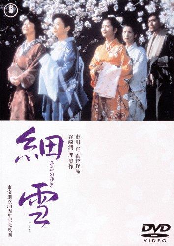細雪 1983年
