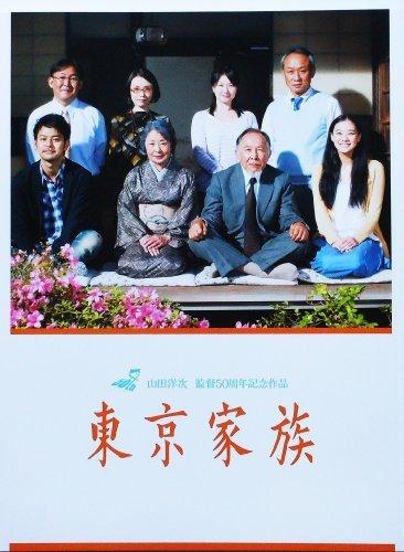 『東京家族』映画パンフレット