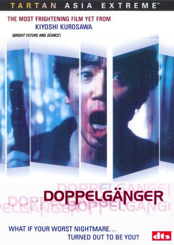 ドッペルゲンガー