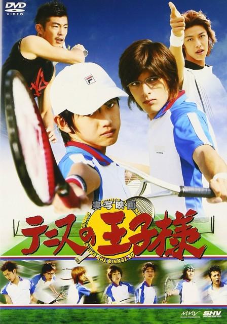 『実写映画 テニスの王子様』