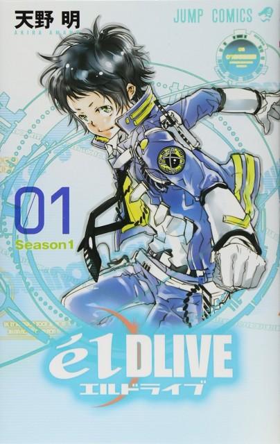 エルドライブ【elDLIVE】1巻