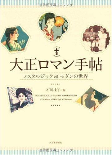 大正ロマン手帖—ノスタルジック&モダンの世界 (らんぷの本)