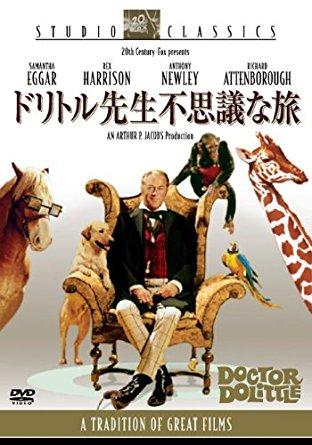 『ドリトル先生不思議な旅』DVD