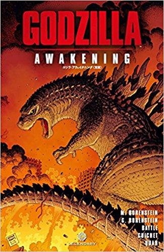 『ゴジラ:アウェイクニング〈覚醒〉』